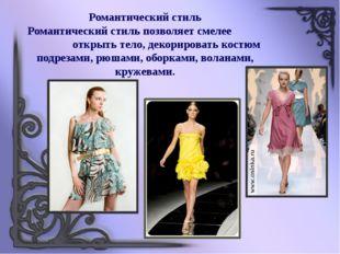 Романтический стиль Романтический стиль позволяет смелее открыть тело, декори