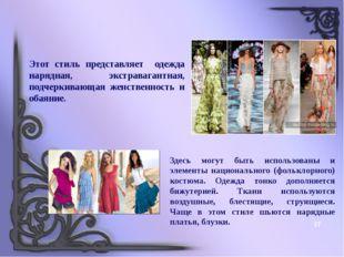 Этот стиль представляет одежда нарядная, экстравагантная, подчеркивающая жен