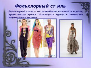 Фольклорный стиль – это разнообразие вышивки и отделки, яркие чистые краски.