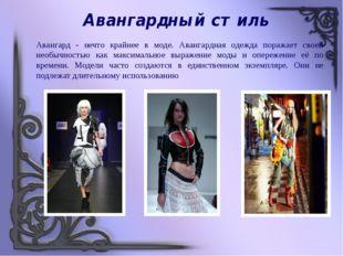 Авангардный стиль Авангард - нечто крайнее в моде. Авангардная одежда поражае