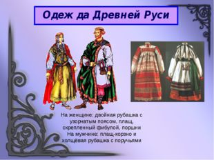 Одежда Древней Руси На женщине: двойная рубашка с узорчатым поясом, плащ, скр