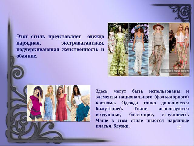Этот стиль представляет одежда нарядная, экстравагантная, подчеркивающая жен...