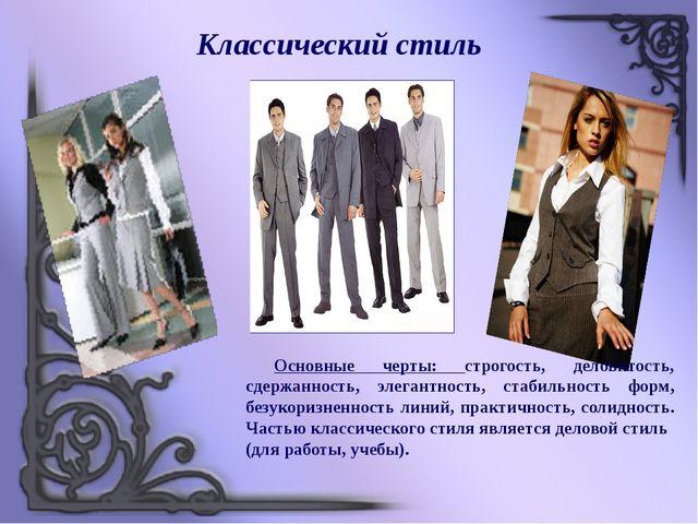 Классический стиль Основные черты: строгость, деловитость, сдержанность, элег...