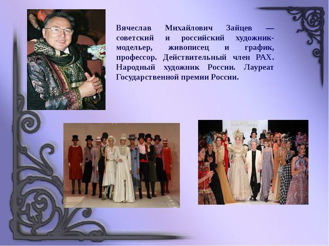 Вячеслав Михайлович Зайцев — советский и российский художник-модельер, живопи...