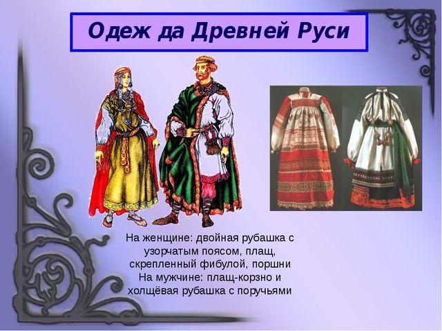 Одежда Древней Руси На женщине: двойная рубашка с узорчатым поясом, плащ, скр...