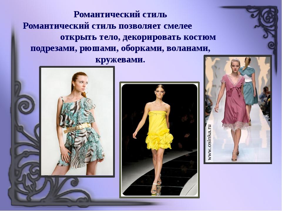 Романтический стиль Романтический стиль позволяет смелее открыть тело, декори...