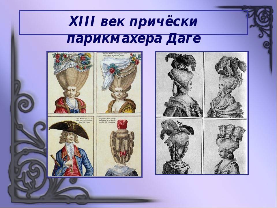 XIII век причёски парикмахера Даге