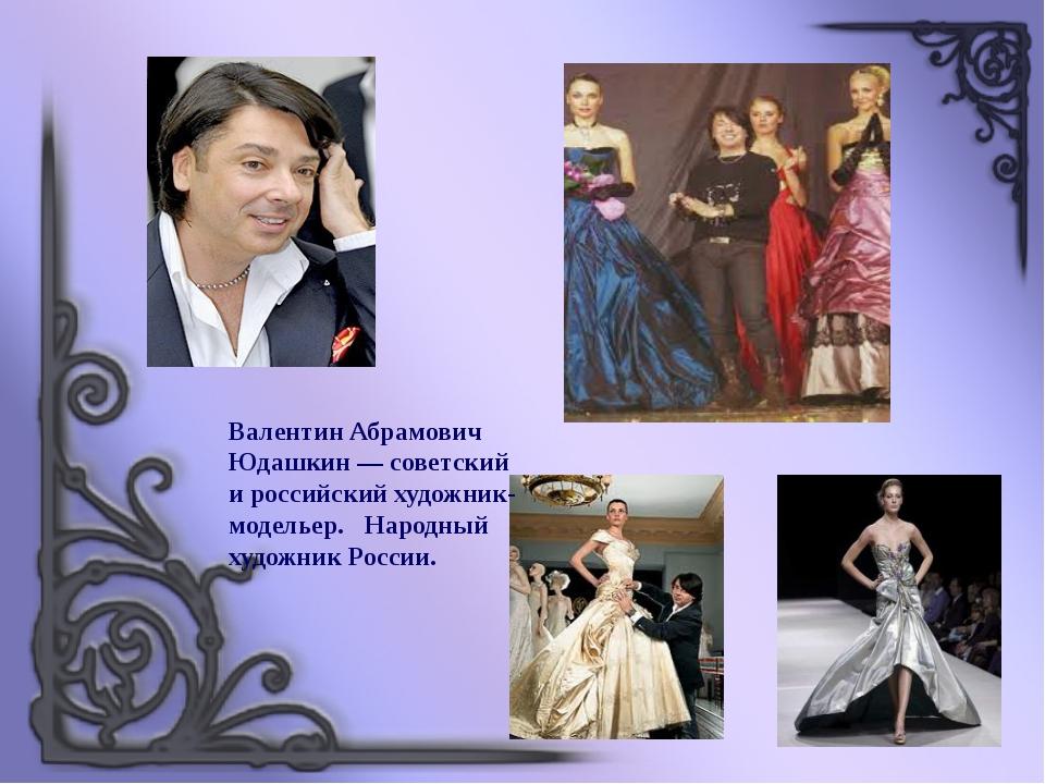 Валентин Абрамович Юдашкин — советский и российский художник-модельер. Народн...