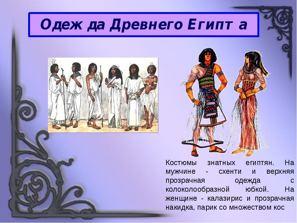 Одежда Древнего Египта Костюмы знатных египтян. На мужчине - схенти и верхняя...
