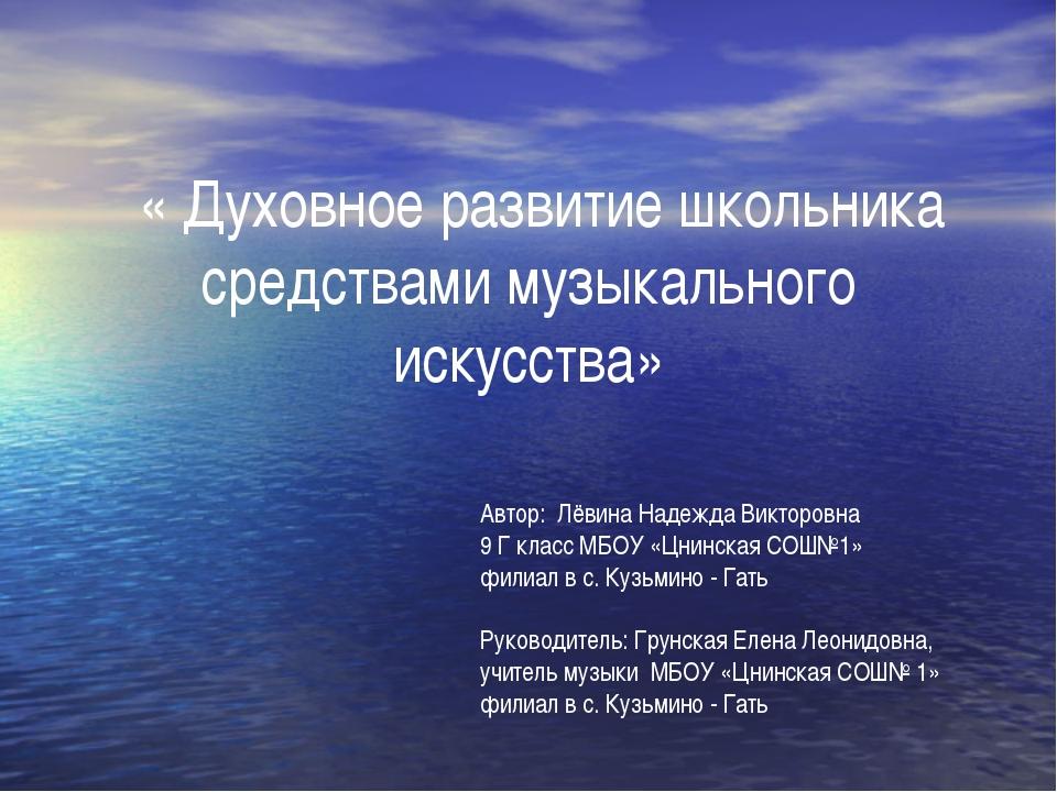« Духовное развитие школьника средствами музыкального искусства»  Автор: Лё...