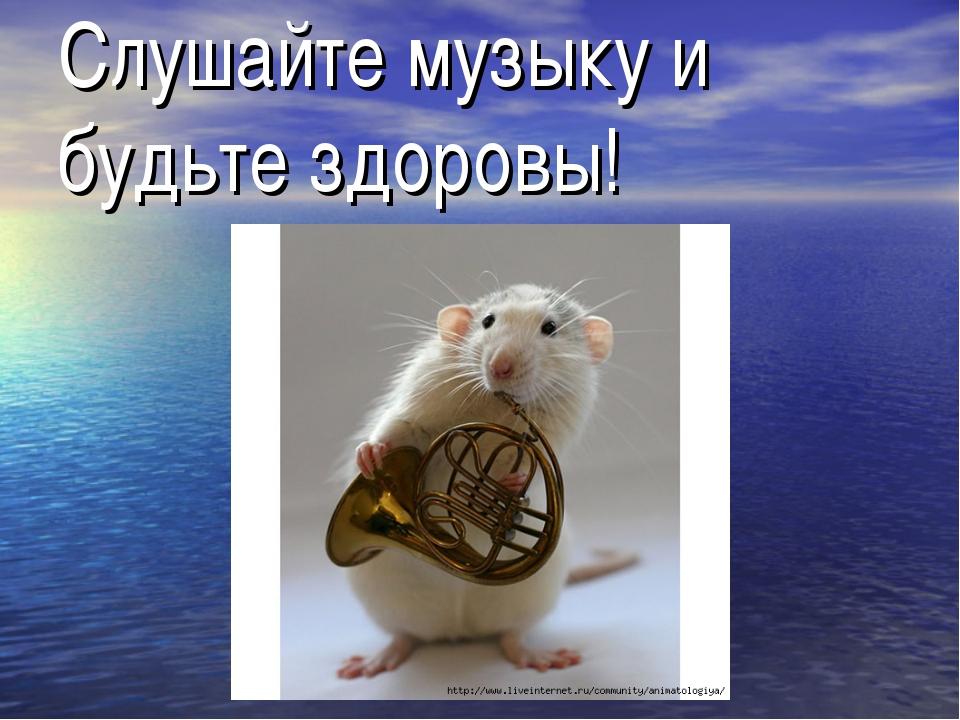Слушайте музыку и будьте здоровы!