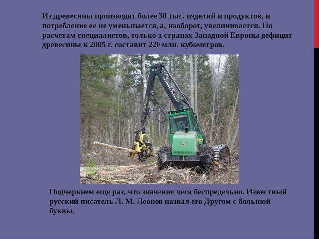 Из древесины производят более 30 тыс. изделий и продуктов, и потребление ее н...