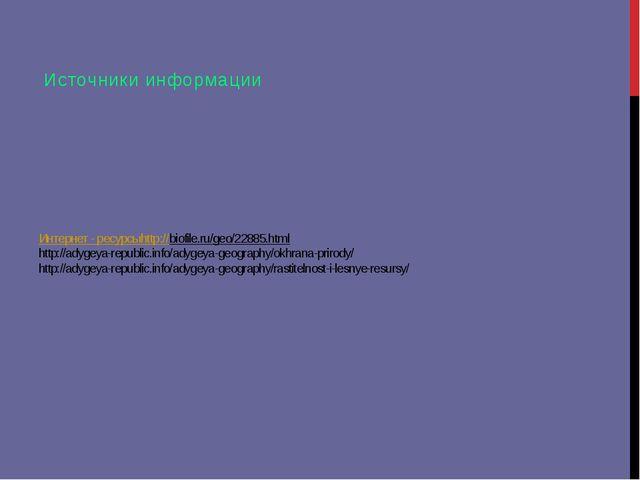 Интернет - ресурсы http://biofile.ru/geo/22885.html http://adygeya-republic.i...