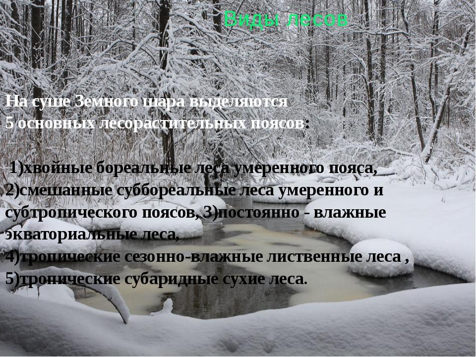 На суше Земного шара выделяются 5 основных лесорастительных поясов: 1)хвойны...