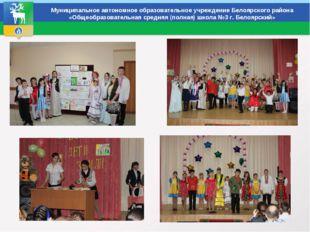 Муниципальное автономное образовательное учреждение Белоярского района «Обще