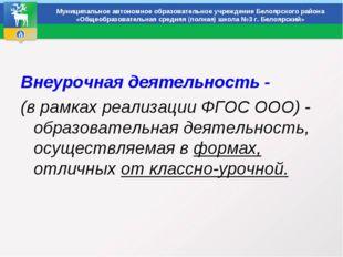 Муниципальное автономное образовательное учреждение Белоярского района «Общео