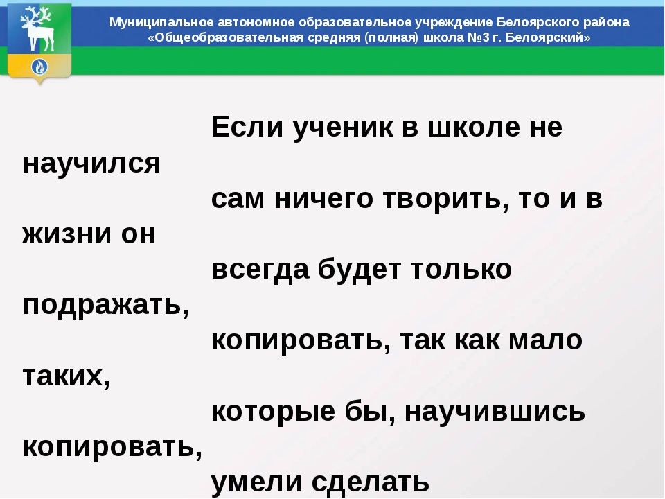 Муниципальное автономное образовательное учреждение Белоярского района «Общео...
