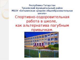 Республика Татарстан Тукаевский муниципальный район МБОУ «Бетькинская средняя