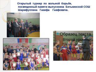 Открытый турнир по вольной борьбе, посвященный памяти выпускника Бетькинской