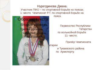 Нуретдинова Диана. Участник ПФО – по спортивной борьбе но поясах. 1- место Че