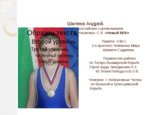 Шиляев Андрей. 111- место на Всероссийских соревнованиях по вольной борьбе г.