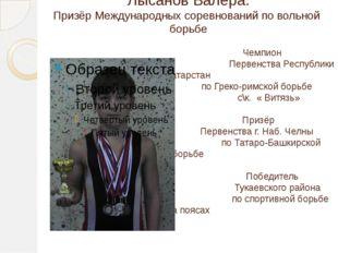 Лысанов Валера. Призёр Международных соревнований по вольной борьбе Чемпион П