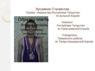 Хусаинов Станислав. Призёр первенства Республики Татарстан по вольной борьбе