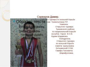 Сарваров Дамир. Призёр 11- Республиканского турнира по вольной борьбе памяти
