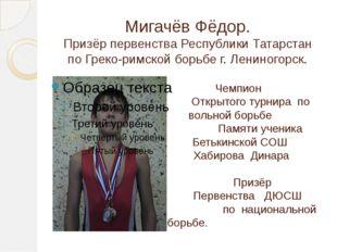Мигачёв Фёдор. Призёр первенства Республики Татарстан по Греко-римской борьбе