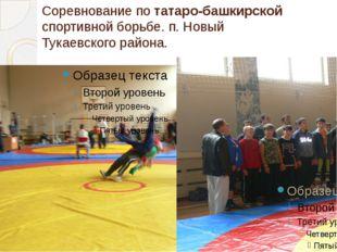 Соревнование по татаро-башкирской спортивной борьбе. п. Новый Тукаевского рай