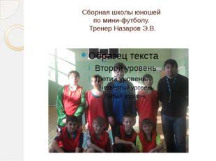 Сборная школы юношей по мини-футболу. Тренер Назаров Э.В.