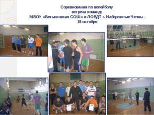 Соревнования по волейболу встреча команд: МБОУ «Бетькинская СОШ» и ЛОВДТ г. Н