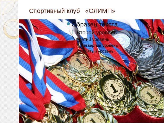 Спортивный клуб «ОЛИМП»