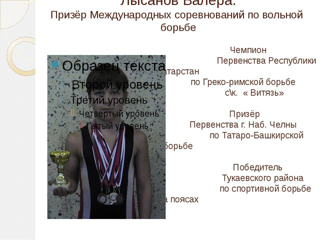 Лысанов Валера. Призёр Международных соревнований по вольной борьбе Чемпион П...