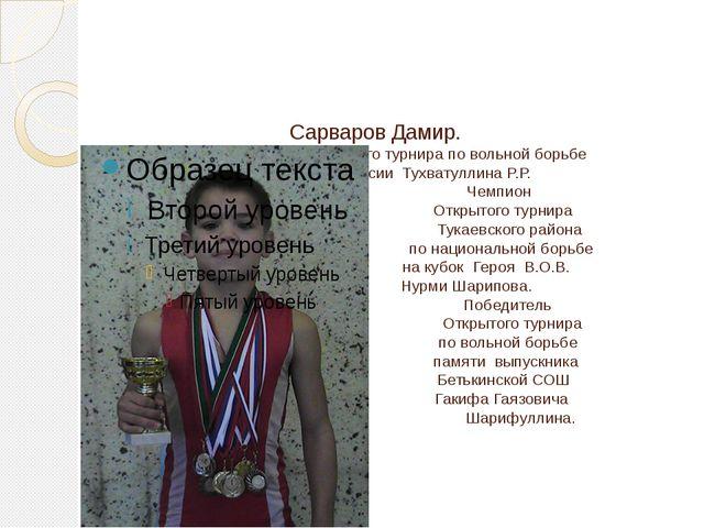 Сарваров Дамир. Призёр 11- Республиканского турнира по вольной борьбе памяти...