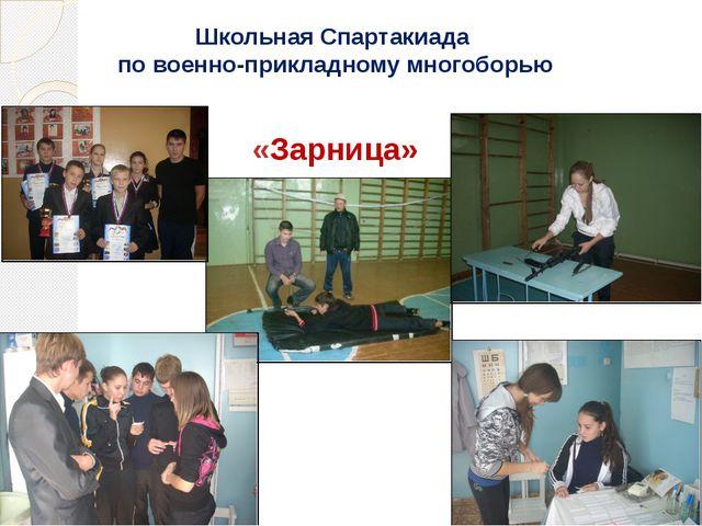 Школьная Спартакиада по военно-прикладному многоборью «Зарница»