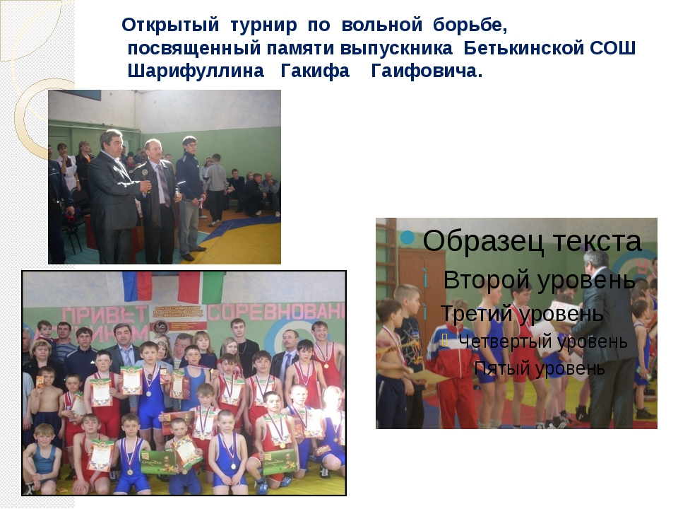 Открытый турнир по вольной борьбе, посвященный памяти выпускника Бетькинской...
