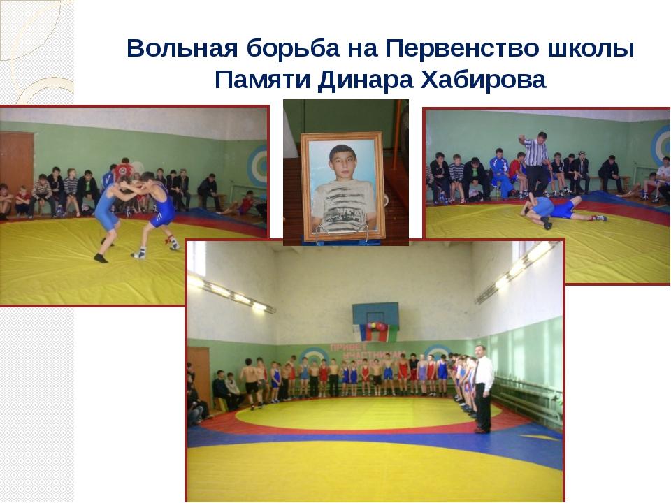 Вольная борьба на Первенство школы Памяти Динара Хабирова