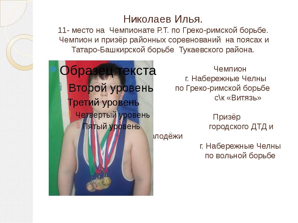 Николаев Илья. 11- место на Чемпионате Р.Т. по Греко-римской борьбе. Чемпион...