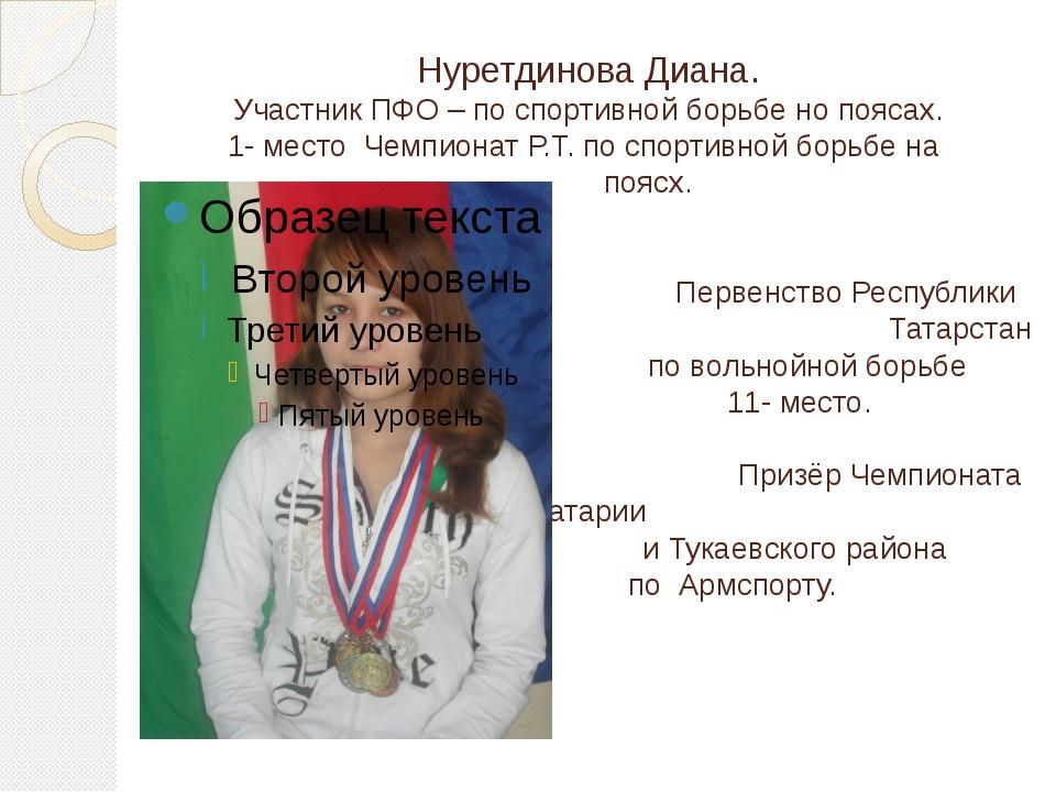 Нуретдинова Диана. Участник ПФО – по спортивной борьбе но поясах. 1- место Че...