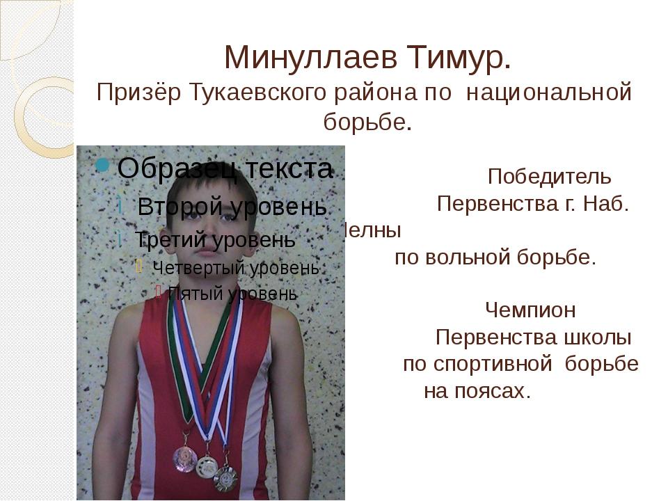 Минуллаев Тимур. Призёр Тукаевского района по национальной борьбе. Победитель...