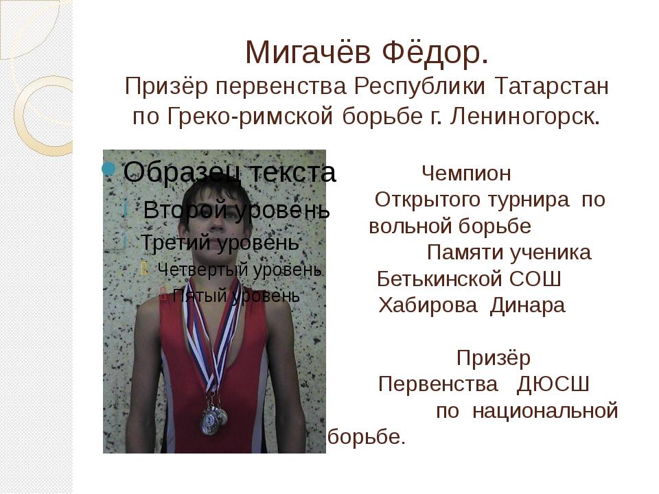 Мигачёв Фёдор. Призёр первенства Республики Татарстан по Греко-римской борьбе...