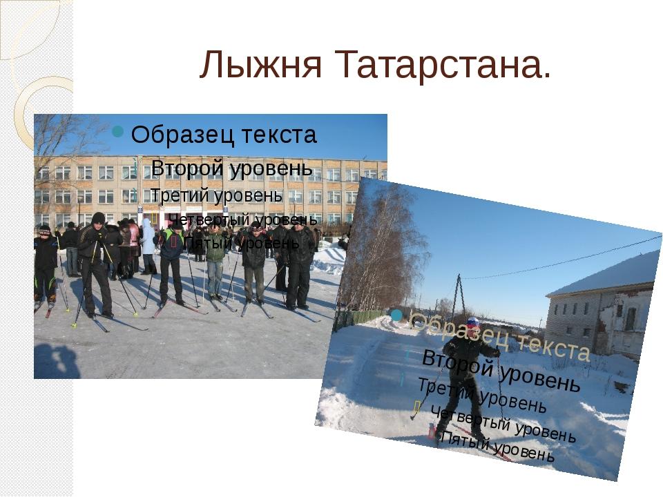 Лыжня Татарстана.