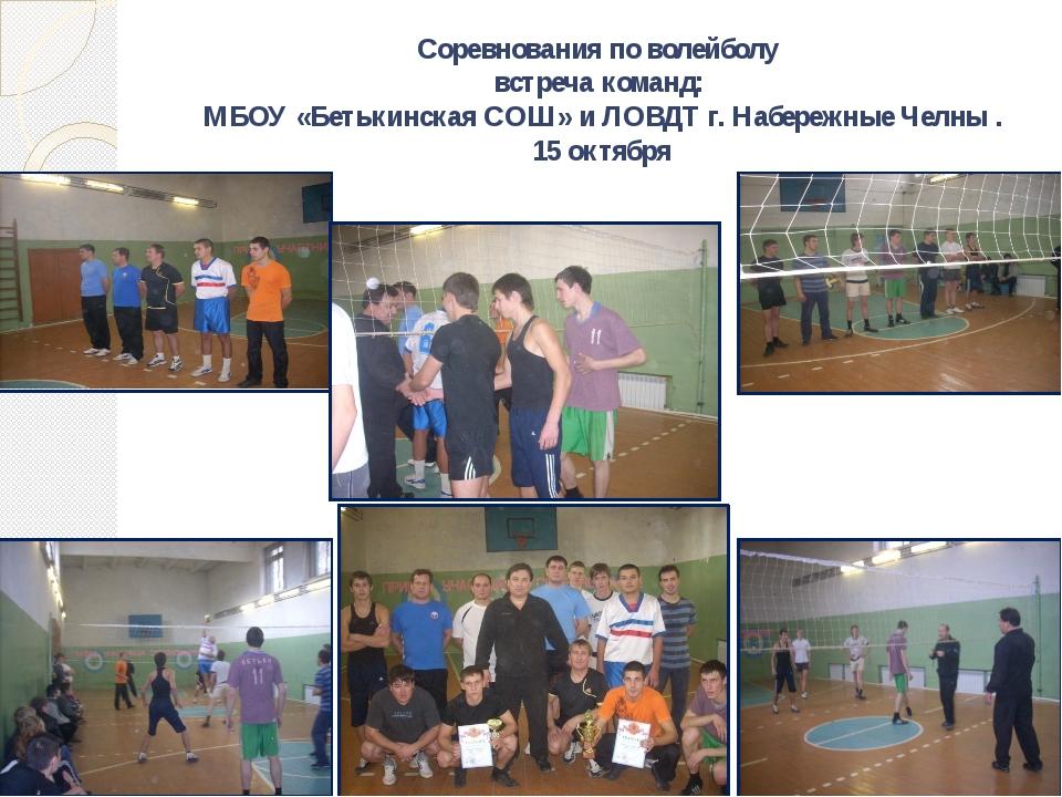 Соревнования по волейболу встреча команд: МБОУ «Бетькинская СОШ» и ЛОВДТ г. Н...