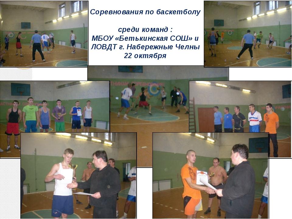 Соревнования по баскетболу среди команд : МБОУ «Бетькинская СОШ» и ЛОВДТ г. Н...