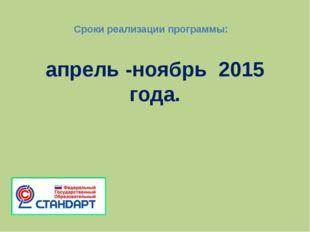 Сроки реализации программы: апрель -ноябрь 2015 года.