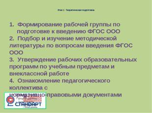 Этап 1 Теоретическая подготовка 1. Формирование рабочей группы по подготовке