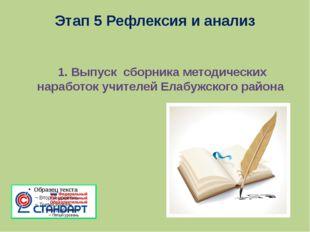 Этап 5 Рефлексия и анализ 1. Выпуск сборника методических наработок учителей