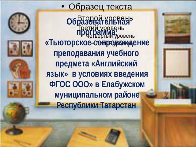 Образовательная программа: «Тьюторское сопровождение преподавания учебного п...
