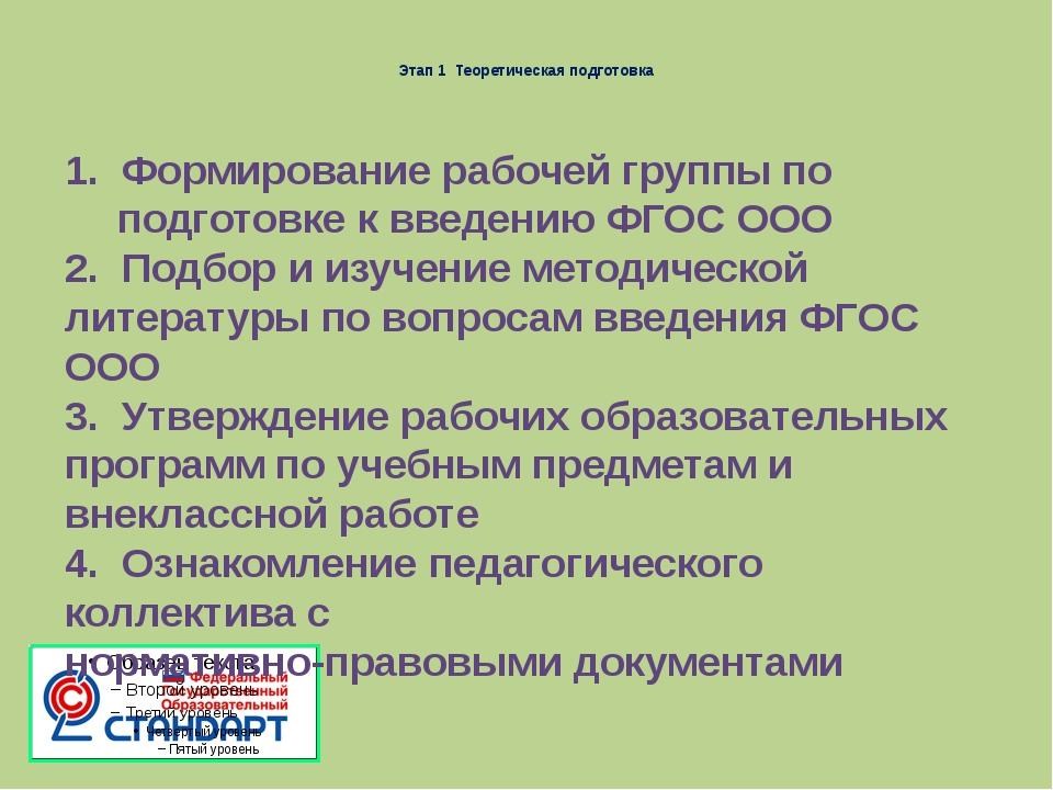 Этап 1 Теоретическая подготовка 1. Формирование рабочей группы по подготовке...